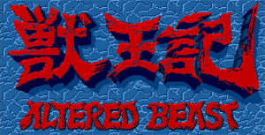 Altered Beast sur 360