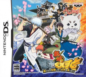 Gintama DS Quest sur DS