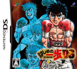 Victorious Boxers DS sur DS