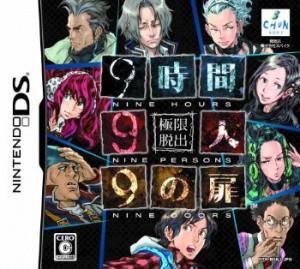 """Les jeux d'aventure (dont les """"point'n click"""" et les """"Visual Novel"""")  Jaquette-kyokugen-dasshutsu-nintendo-ds-cover-avant-g"""