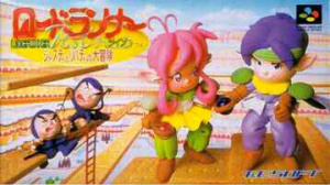 Lode Runner Twin : Justy to Liberty no Daibouken sur SNES