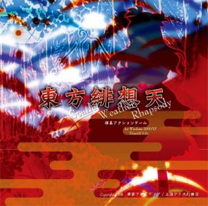 Touhou Hisouten : Scarlet Weather Rhapsody