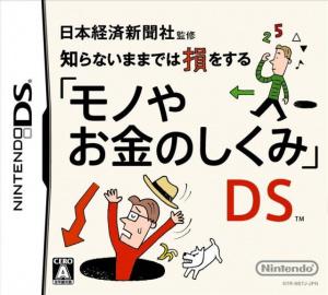 Mono ya Okane no Shikumi DS sur DS