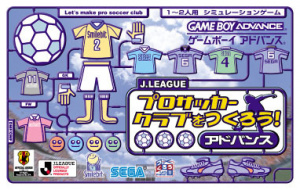 Let's Make a J.League Pro Soccer Club ! Advance sur GBA