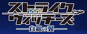 Strike Witches sur 360