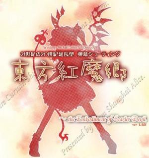 Touhou Koumakyou : The Embodiment of Scarlet Devil sur PC