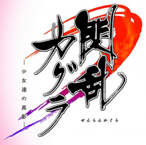 Senran Kagura sur 3DS