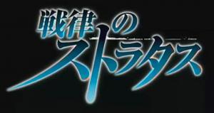 Senritsu no Stratus sur PSP