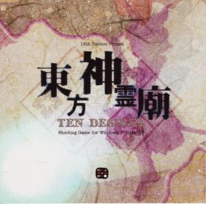 Touhou Shinreibyou : Ten Desires