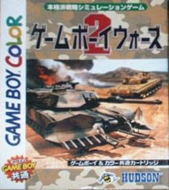 Game Boy Wars 2 sur GB