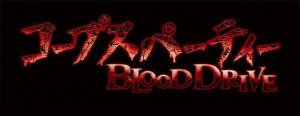 Corpse Party : BloodDrive sur Vita