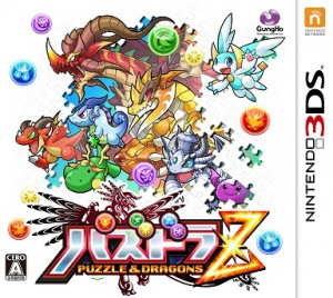 Puzzle & Dragons Z sur 3DS