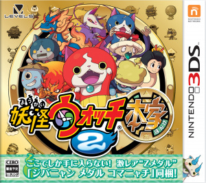 Yôkai Watch 2 : Honke sur 3DS