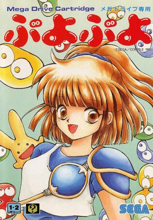 Sega Ages 2500 Series Vol. 12 : Puyo Puyo