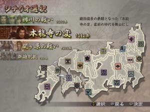 Images : Samurai Warriors 2 vogue vers l'oncle Sam