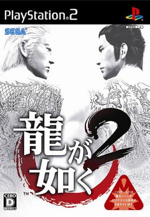 Yakuza 2 sur PS2