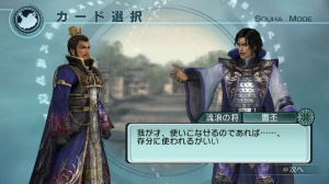 Images de Dynasty Warriors 6 Empires