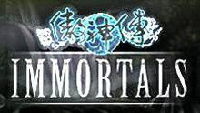 Immortals sur PC
