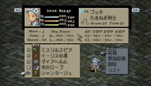 Final Fantasy Tactics : The Lion War