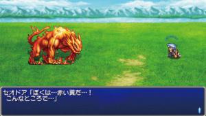 Quelques petites images de Final Fantasy IV PSP