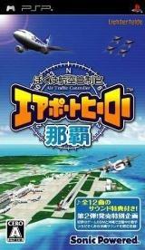 I Am an Air Traffic Controller : Airport Hero NaHa sur PSP