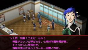 Persona 2 : Innocent Sin sur PSP en images