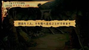 Une flopée d'images pour Venus & Braves PSP