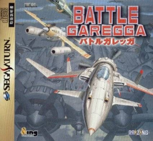Battle Garegga sur Saturn