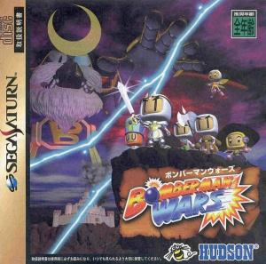 Bomberman Wars sur Saturn