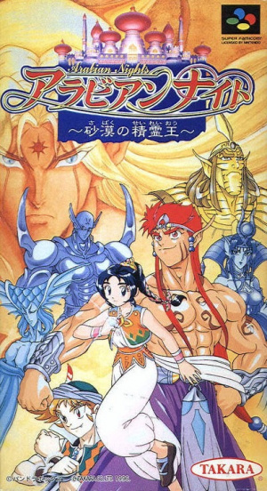 Arabian Nights sur SNES