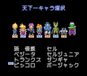 Dragon Ball Z 2 : La Légende Saien