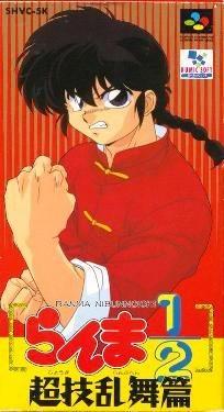 Ranma 1/2 : Super Battle sur SNES
