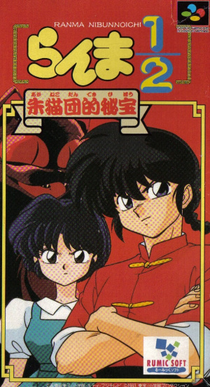 Ranma 1/2 : Hidden Treasure of the Crimson Cats sur SNES