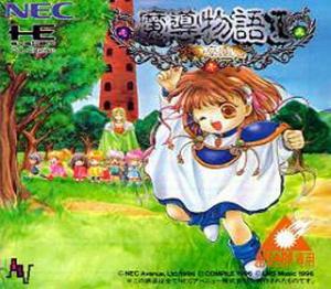 Madou Monogatari I sur PC ENG