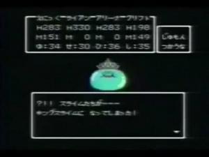 Jaquette de Dragon Quest IV : Spot TV