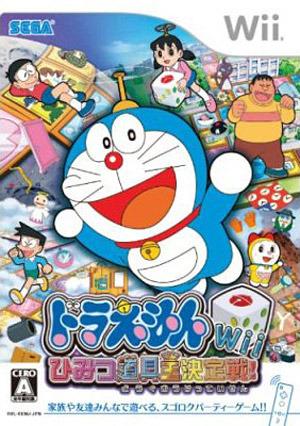 Doraemon Himitsu Douguou Ketteisen sur Wii