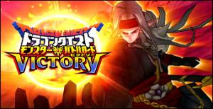 Jaquette de Dragon Quest Monsters Battle Road Victory sur Wii