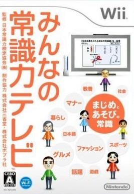 Minna No Joushiki Ryoku TV sur Wii