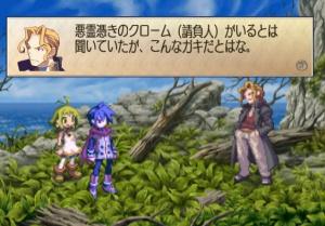 Images de Phantom Brave Wii