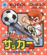 http://image.jeuxvideo.com/images-xs/jaquettes/00002171/jaquette-nintendo-world-cup-gameboy-g-boy-cover-avant-g.jpg