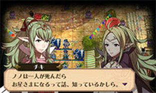Fire Emblem : Awakening 3DS - Screenshot 24