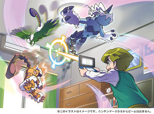 Images RAdar Pokémon Nintendo 3DS - 3