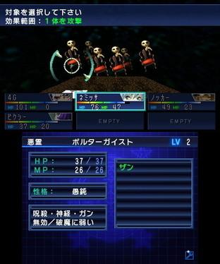 » Images of Shin Megami Tensei: Devil Summoner 2 - Soul Hackers