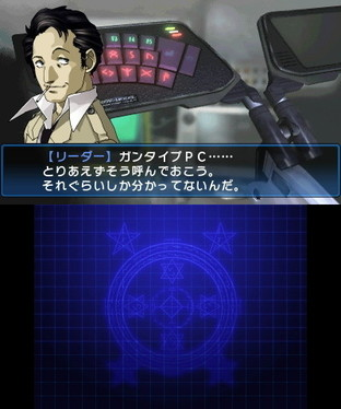 Images de Shin Megami Tensei : Devil Summoner 2 - Soul Hackers