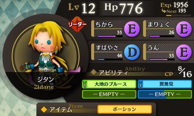 Theatrhythm Final Fantasy Theatrhythm-final-fantasy-nintendo-3ds-1316638389-033