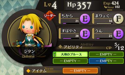 Theatrhythm Final Fantasy Theatrhythm-final-fantasy-nintendo-3ds-1316638389-034