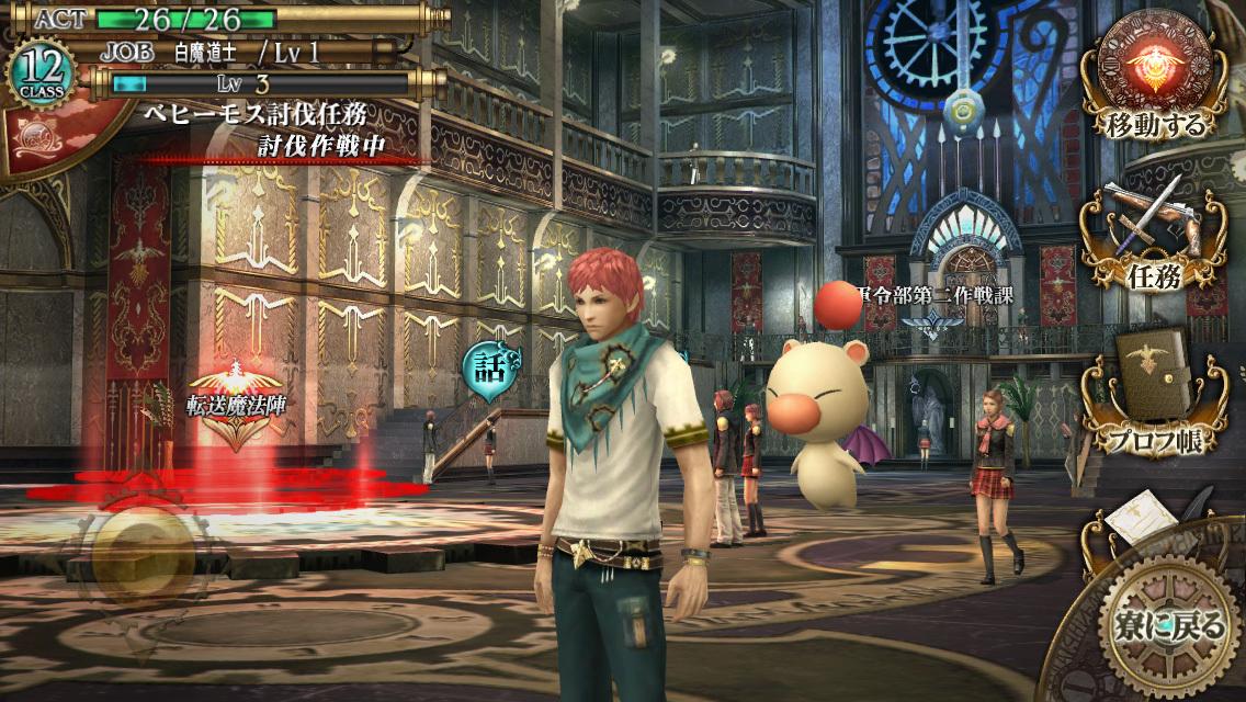 jeuxvideo.com Final Fantasy Agito - Android Image 3 sur 6