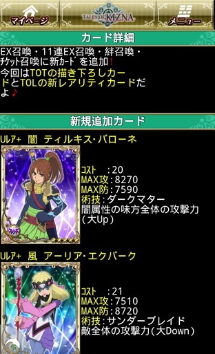 Tales of Kizna Android