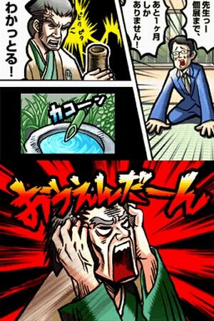 Osu! Tatakae! Ouendan Oendds029