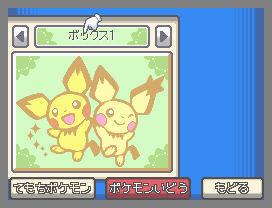 http://image.jeuxvideo.com/images/ds/p/o/pokemon-ame-d-argent-nintendo-ds-003.jpg